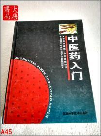 中医药入门  A45
