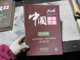 2016 中国高考年鉴文科卷