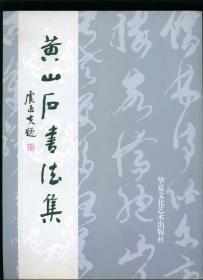 黄山石书法集