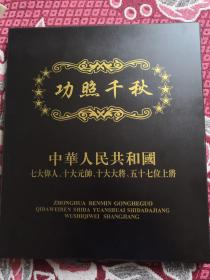 功照千秋:中华人民共和国七大伟人,,十大元帅,十大大将,57位上将