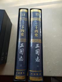 二十四史 三国志 一二 全二册 布面精装
