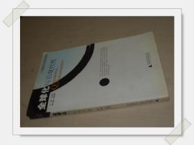 全球化与后现代性     1版1印
