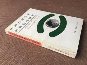中国西部女童教育行动研究