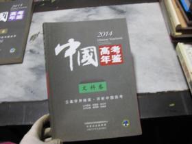 2014 中国高考年鉴文科卷