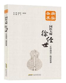 """杂病求实:国医大师徐经世""""从中调治""""临证实录"""