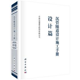 沉管隧道设计施工手册设计篇