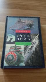 少年军事百科全书 (海军武器卷)1997年一版一印