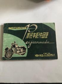 摩托车配件目录 辛福250型
