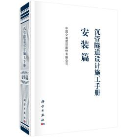 沉管隧道设计施工手册安装篇
