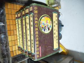 中国古典历史演义名著传世珍藏本 全6册 精装1版1印