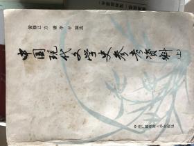 中国现代文学参考资料(上)(包邮)   家