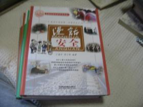 解读中国铁路科普丛书 漫话 安全
