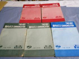 双向式英语5册