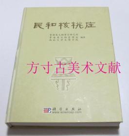 民和核桃庄 科学出版社 2004年硬精装