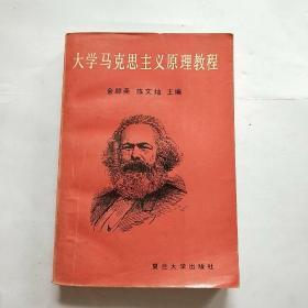 大学马克思主义原理教程   签名本