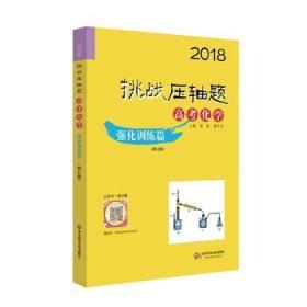 2018挑战压轴题 高考化学 强化训练篇 修订版 正版 陈敏,储开桂  9787567567429