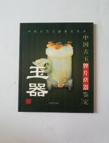 玉器:中国古玉牌片琀器鉴定
