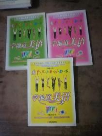 看Friends,学地道美语(第1.2.3分册) 合售