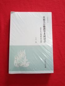 首届天台佛教学术研讨会唐宋天台佛教论文集