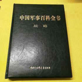 中国军事百科全书  第二版   战  略【精装 16开】