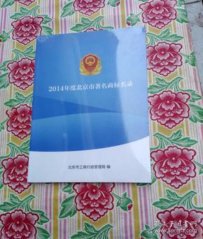 2014年度北京市著名商标名录【品如图避免争论】