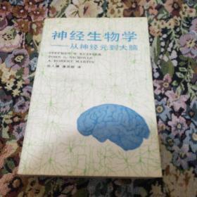 神经生物学――从神经元到大脑   A2(2一296)
