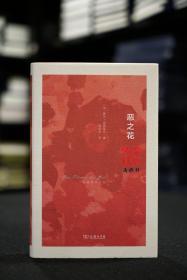 【毛边本】恶之花 (波德莱尔作品 精装 全一册)