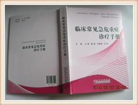 临床常见急危重症诊疗手册
