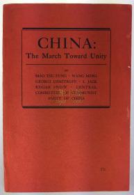 1937年初版《中国的统一征程》(中国走向团结统一的历程,中国走向统一)/毛泽东,王明,斯诺/毛泽东著作版本导论记载该书/China: The March Toward Unity