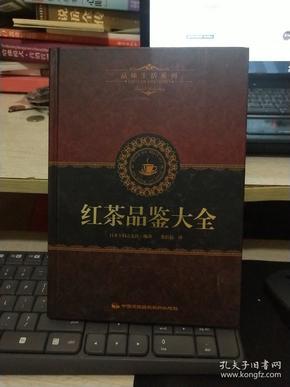 红茶品鉴大全