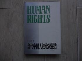 当代中国人权状况报告