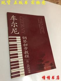 车尔尼钢琴初步教程 作品599(新编订版)