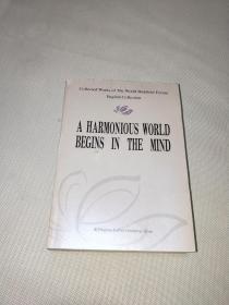 和谐世界 从心开始(首届世界佛教论坛文集论文英文卷)