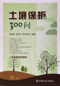 土壤保护300问 正版 徐明岗,刘宝存,陈守伦 等  9787109231191