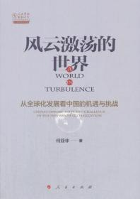 风云激荡的世界(从化发展看中国的机遇与挑战) 正版 何亚非  9787010182834