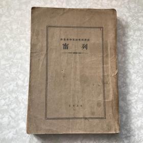 世界科学研究学会丛书:列宁1930年初版