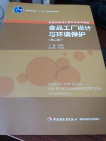 """食品工厂设计与环境保护(第二版)/普通高等教育""""十一五""""国家级规划教材"""