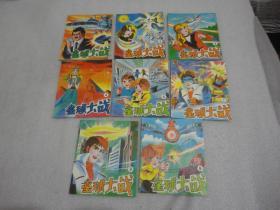 星球大战 1.2.3.4.6.7.8.9集 共8册【046】