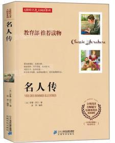 【正版现货促销】教育部推荐读物无障碍名著大阅读系列名人传