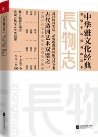 长物志 正版 (明)文震亨,李霞,王刚,凤凰联动 出品  9787539980898