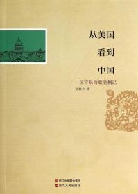 从美国看到中国(一位官员的旅美侧记) 正版 吴胜丰   9787213060595