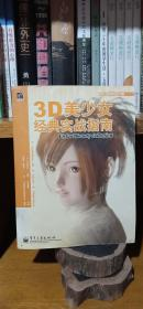 3D美少女经典实战指南