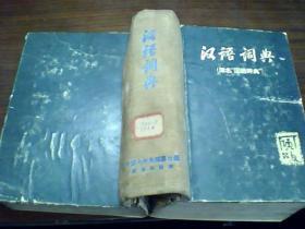 汉语词典(原名:国语词典)、60版