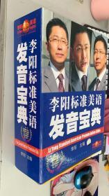 李阳标准美语发音宝典(CD)内含一本辅音书籍、50张CD