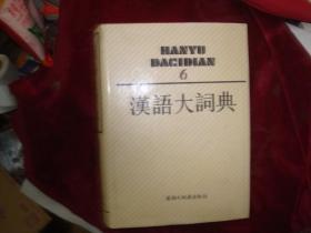 汉语大词典6