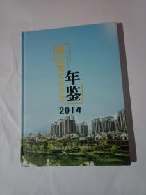昆山市农村经济年鉴 2014(16开精装 包邮)