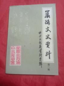 莱阳文史资料(第二辑)