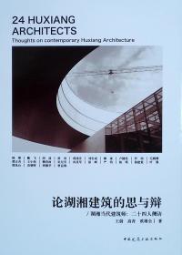 论湖湘建筑的思与辩-湖湘当代建筑师:二十四人侧访