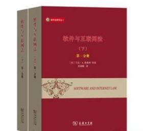软件与互联网法 第四版(下)(全两册)  9E07e