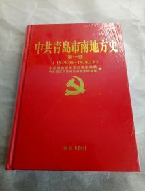 中共青岛市南地方史 第一卷  1949.5-1978.12